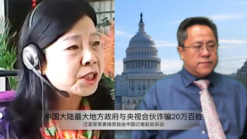 中国大陆最大地方政府与央视合伙诈骗20万百姓,泛亚受害者接受自由中国记者赵岩采访 YouTube