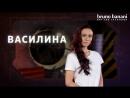 Первый в истории стрип-турнир по Counter Strike: Кастинг - Василина