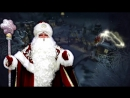 Дед мороз в гостях у сказки