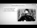 Видеурок по всемирной истории для 9 класса Зарождение фашизма и нацизма