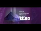 Самые шокирующие гипотезы 5 декабря на РЕН ТВ