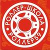 Роллер-школа Роллер59 - обучение ролики Пермь