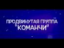 """ЦСТ """"Парадокс""""Продвинутая группа """"Команчи"""" более 1 года занятий танцами"""