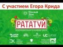 Рататуй-фест с Егором Кридом - благотворительный кулинарный мастер-класс!