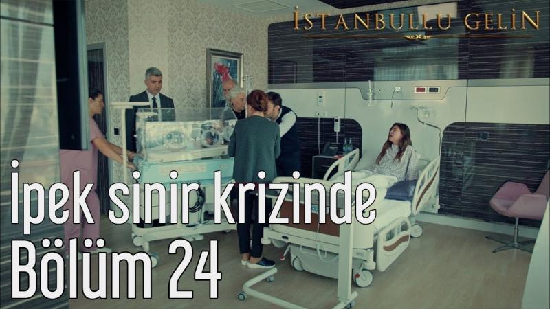 24. Bölüm - İpek Sinir Krizinde