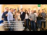 Российские спортсмены поженились накануне отъезда в Пхёнчхан