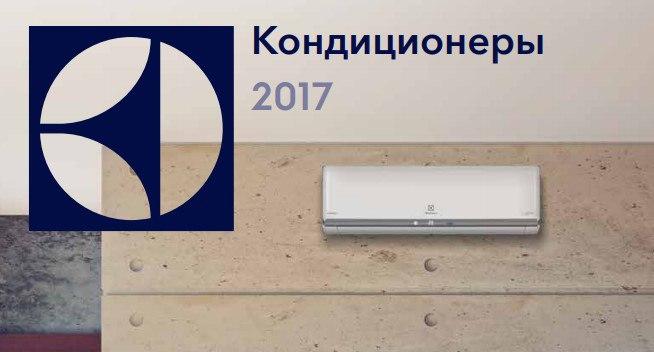 сплит-системы Краснодар, установка, доставка, сервис, гарантия, Дайкин, Хитачи, Балу, Митсубиси
