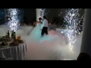 Тяжелый дым и холодные фонтаны для свадебного танца