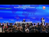 1640 журналистов ждут старта пресс-конференции Президента РФ Владимира Путина. Специальный корреспондент телеканала «Крым 24» Ек