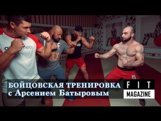 Бойцовская тренировка с Арсением Батыровым