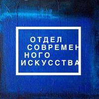Логотип Отдел современного искусства ТХМ