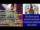 Божий план Искупления Человеческого Тела