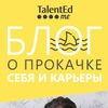 Онлайн-курсы по саморазвитию: TalentEdme.ru