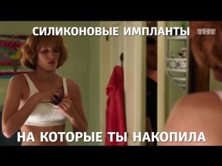 ТНТ-Комедия «Смешанные» - Импланты
