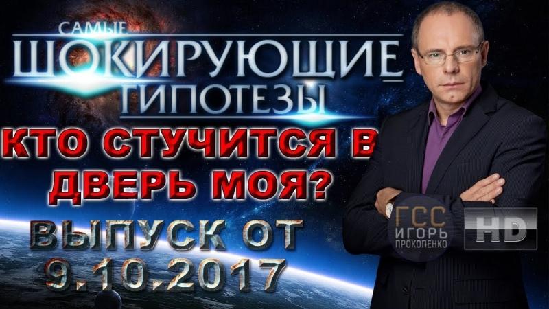 Самые шокирующие гипотезы. Кто стучится в дверь моя (12.12.2017) HD