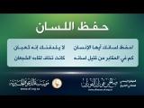 حفظ اللسان / معالي الشيخ العلامة صالح الفوزان حفظه الله تعالى