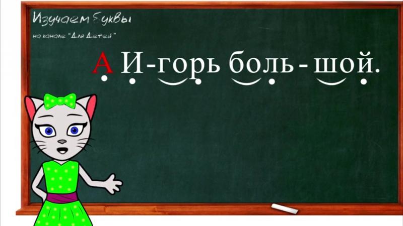 Уроки 23 26 Учим буквы Е Ь Я и Ю читаем слоги слова и предложения вместе с кисой Алисой 0