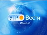 ВЕСТИ-ИВАНОВО. УТРО от 03.11.17