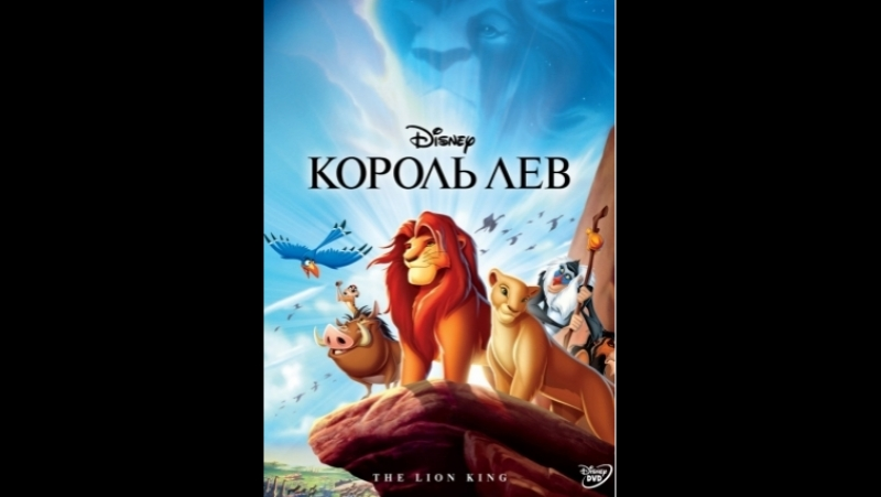 Король лев круг жизни текст