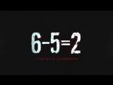 Трейлер Фильма: Шесть минус пять равно «два» / 6-5=2 (2014)