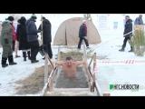 Омские моржи окунаются в прорубь на «Зелёном острове»