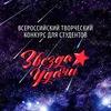 Творческий конкурс для студентов «Звезда Удачи»