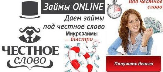 Быстрые займы онлайн: взять деньги срочно, оформить круглосуточно в ко
