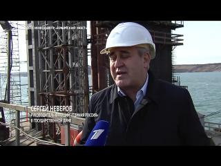 Сергей Неверов про Крымский мост