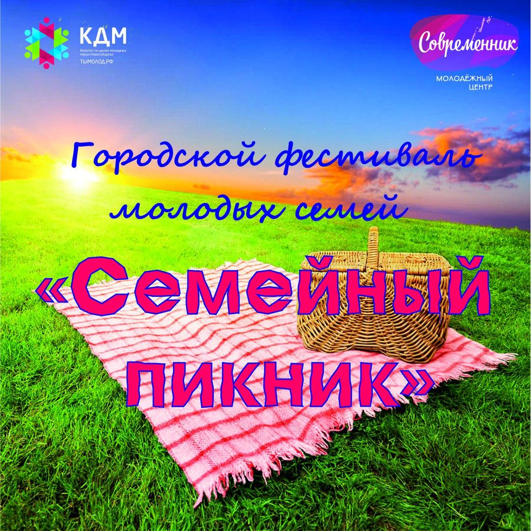 """Афиша Новосибирск Городской фестиваль """"Семейный пикник"""""""