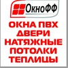 """ТМК """"Окнофф""""  г. Бор и Нижний Новгород"""
