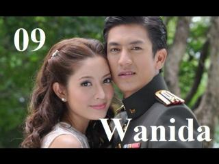 09 Chân Dung Một Lời Hứa วนิดา Wanida
