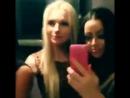 С подругой