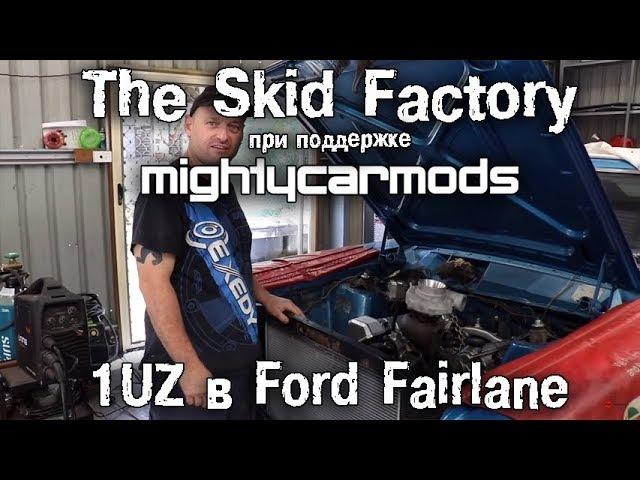 The Skid Factory: 1UZ турбо в Ford Fairlane - Серия 5 [BMIRussian]