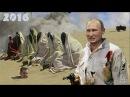 Белое солнце пустыни Путин 1