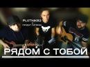 Рядом с тобой - Plotnik82 и Проект Гитарин