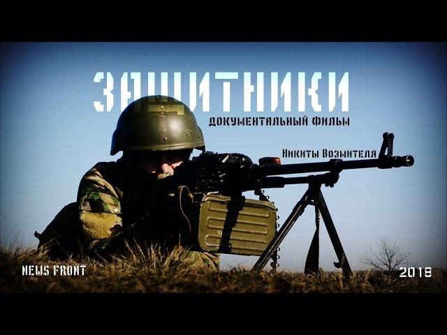 Защитники - документальный фильм News Front Никиты Возмителя