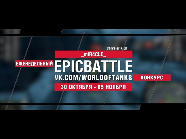 EpicBattle : _miR4CLE_ / Chrysler K GF (конкурс: 30.10.17-05.11.17) [World of Tanks]