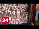 Исторические хроники с Николаем Сванидзе. 1918 год. 100 лет со дня созыва и разгона Учредительно…