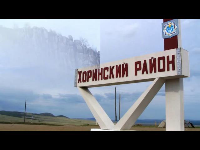 Молодежный Совет Хоринского района