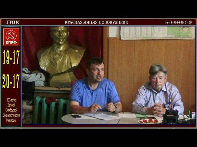 На расширенном пленуме Прокопьевского ГК КПРФ.ГТНК Новокузнецк