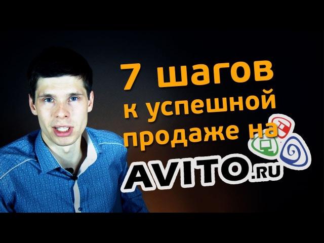 AVITO.ru   7 шагов к успешной продаже на Авито