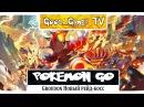 Groudon новый рейд босс в Pokemon GO