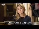 Анатомия Страсти 14 сезон 15 серия - Промо с русскими субтитрами Grey's Anatomy 14x15 Promo