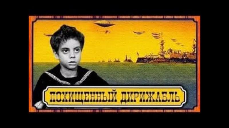 Похищенный дирижабль. Экранизация романа Жюля Верна (1967)