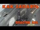 Скутер на прокачку 2 РЕМОНТ ПЛАСТИКА.