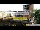 ЖК Джаз Jazz на Марьиной роще в Москве - Новостройки Гуру
