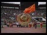 Олимпиада 80 герб и флаг СССР и факел Муслим Магомаев Стадион Моей Мечты