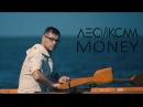 ЛесикСам Money Відеокліп