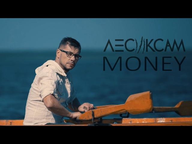 ЛесикСам — Money (Відеокліп)