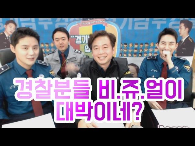 ★경기남부경찰입니다★ 경찰분들 비쥬얼이 대박이네 ? (feat. CSI) :: 시아준수X김형준